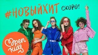 Open Kids - #НОВЫЙХИТ (Official teaser, 2018)