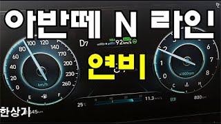 [한상기] 현대 올 뉴 아반떼 N-라인 정속 주행 연비 4K
