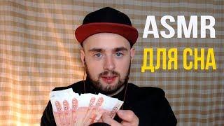 АСМР Триггеры для СНА на Blue Yeti / ASMR