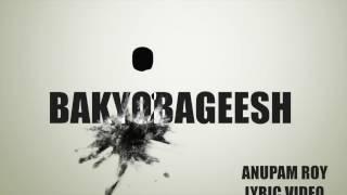 Bakyobageesh বাক্যবাগীশ দলে ভিড়ে যাই