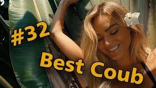 #Best Coub №32 ЛУЧШИЕ ПРИКОЛЫ февраль 2019