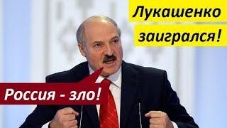 ЛУКАШЕНКО ЗАИГРАЛСЯ: терпение Москвы не вечно - новости мира