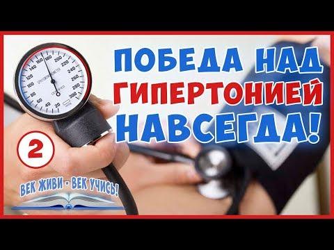 Повышенное давление гипертония снизит