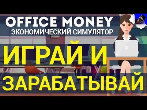 OfficeMoney ИГРАЙ И ЗАРАБАТЫВАЙ. Вывод ДЕНЕГ МОМЕНТАЛЬНЫЙ / ЗАРАБОТОК В ИНТЕРНЕТЕ #EasyMoney