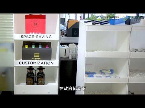 以再生塑料為本,設計能解決問題的設計