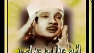 Abdulbasit Abdussamed - Tekvir Suresi
