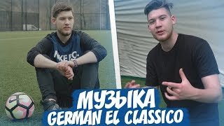 МУЗЫКА, КОТОРУЮ ИСПОЛЬЗУЕТ GERMAN EL CLASSICO #9