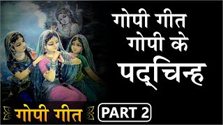 Gopi Geet the melodious cries for Krishna Part 2