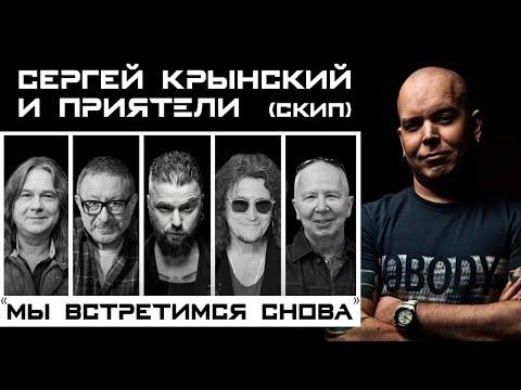 Сергей Крынский и Приятели (СКиП) – Мы встретимся снова