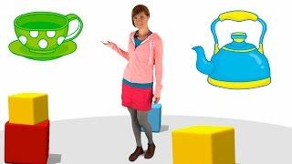 Обучающие мультфильмы для малышей - ПОСУДА -  Весёлая Школа для детей от 1 года