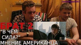 """Американец смотрит фильм """"Брат 2"""""""