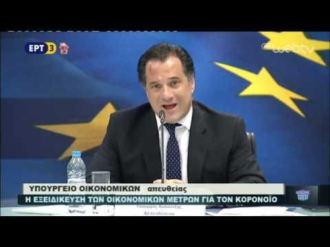 Α.Γεωργιάδης : η εξειδίκευση των οικονομικών μέτρων για τον Κορονοϊό | 30/04/2020 | ΕΡΤ