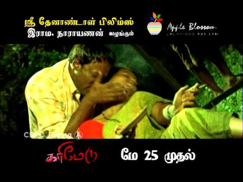 Karimedu Tamil Movie Trailer