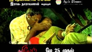 Karimedu - Trailer 2- Pooja Gandhi, Priyanka Kothari, Raghu Mukherjee, Makarand Deshpande