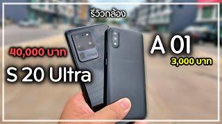 รีวิวกล้อง Samsung Galaxy A01 vs S20 Ultra  น้องเล็กเจอพี่ใหญ่