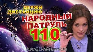 Народный патруль 110 ДЕРЖИ ДИСТАНЦИЮ!