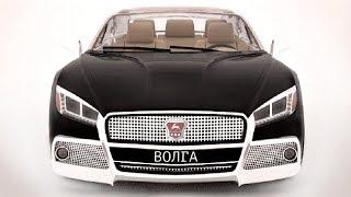 Новая Волга 2020 года? Космический автомобиль от ГАЗ - Слухи или Реальность?