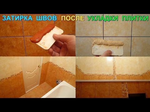 Затирка швов после укладки плитки в ванной комнате. Скрытые проблемы и способы их решения