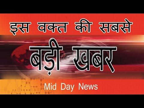इस वक्त की सभी बड़ी ख़बरें | Mid day News |