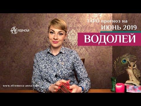 ВОДОЛЕЙ - ТАРО прогноз на ИЮНЬ 2019 года/AQUARIUS - Tarot forecast for JUNE 2019