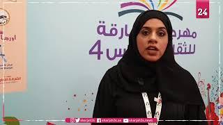 """""""الشارقة للثقافة والناس"""" ينطلق 30 مارس بمشاركة 38 جهة حكومية"""
