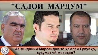 Садои мардум 14.07.2018 برنامه صداى مردم - تاجيكستان