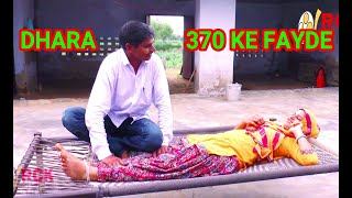 धारा 370 से आम आदमी के फायदे    Renu Sheoran    Dhara 370    35 A