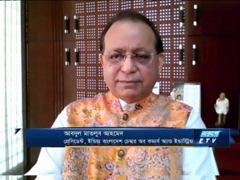 | ETV Businessআবদুল মাতলুব আহমেদ-প্রেসিডেন্ট,ইন্ডিয়া বাংলাদেশ চেম্বার অব কমার্স অ্যান্ড ইন্ডাস্ট্রিজ