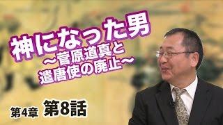 第04章 第08話 神になった男 ~菅原道真と遣唐使の廃止~