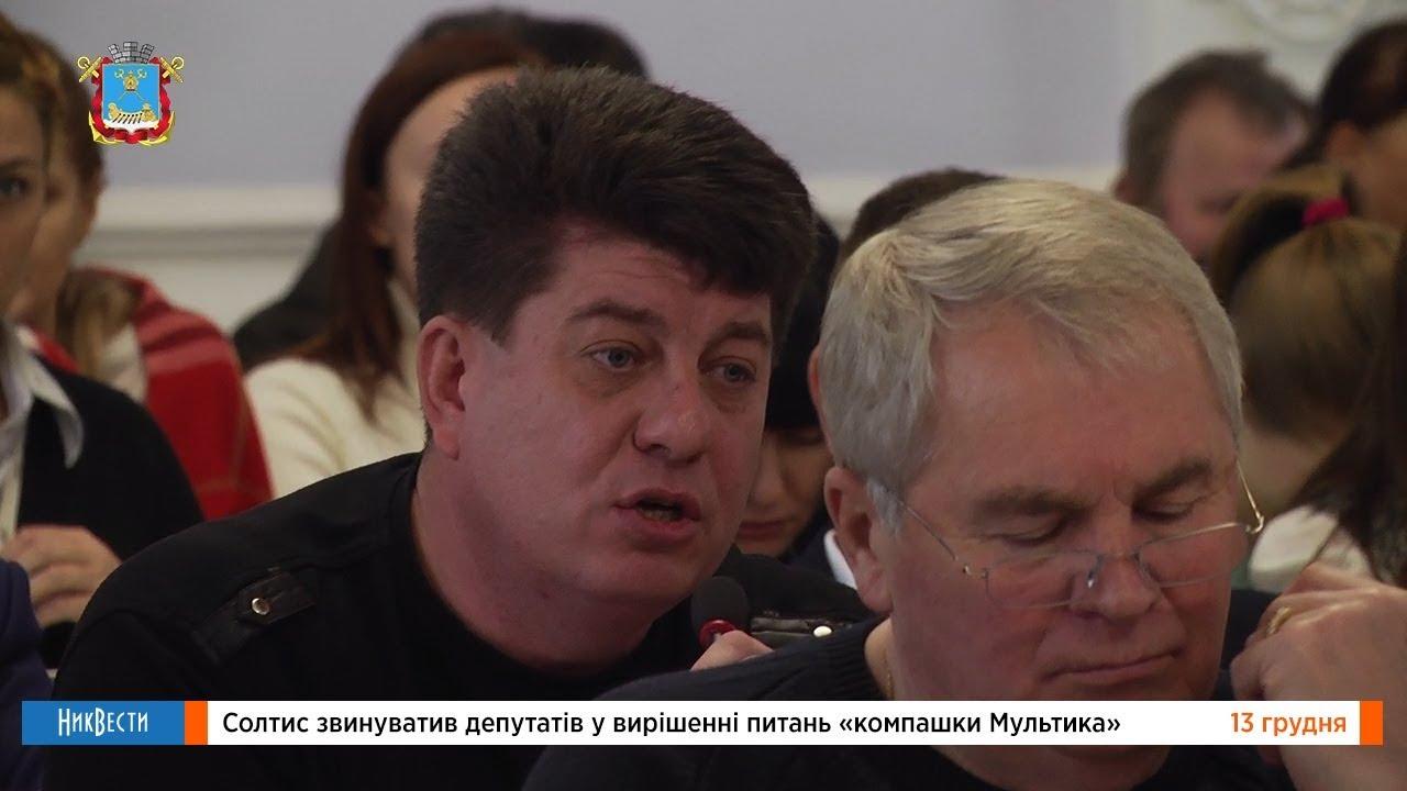 Солтыс обвинил «Оппоблок» в решении вопросов «компашки Мультика»
