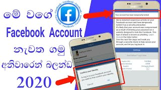 How to Confirm your Identity facebook account and Recovery Temporarily Lock Facebook Account 2020