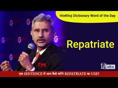 Download Meaning Of Repatriation In Hindi Hinkhoj Dictionary Video