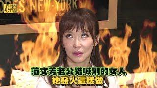 范文芳老公錯喊別的女人 她發火這樣做