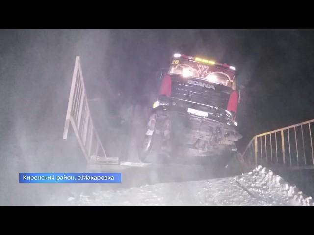 Мост с грузовиком рухнул в Киренском районе