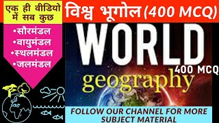 World Geography MCQ | विश्व भूगोल | 400 mcq of world geography | world Geography in one video