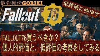 【Fallout76攻略実況】Fallout76買うべきか? 個人的評価と、低評価の考察をしてみる  【フォールアウト76PC版】【最強列伝GORIKI】