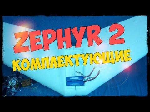 ritewing-zephyr-2-