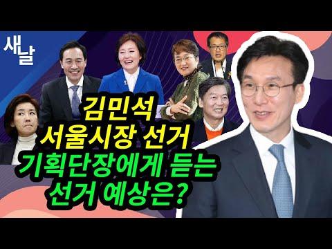 서울시장 선거 기획단장에게 듣는 선거 예상은?