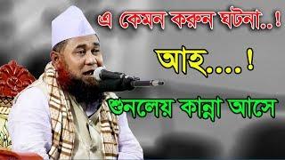 Bangla Waz 2018 Maulana Azizul Islam Jalali New Islamic Waz Mahfil 2017