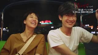 TBS・テレビ東京・WOWOW3局横断Paraviオリジナルドラマ「tourist」TBS第1話バンコク篇番宣映像