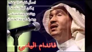 جديد محمد عبده كلام القلب & محمد بن فطيس+مهذل الصقور - ألبوم بعلن عليها الحب تحميل MP3