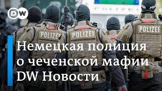 Чеченская мафия в Германии: полиция об опасности преступных кланов. DW Новости (14.06.2019)