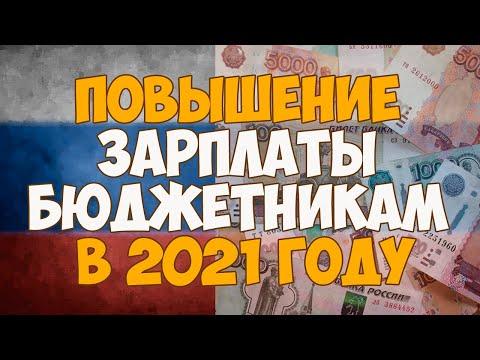 Повышение зарплаты бюджетникам в 2021 году в России, последние новости