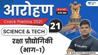 Aarohan | UPSC CSE Prelims 2021 | Science & Technology | Defence Technology | PART-1| Santosh Sharma