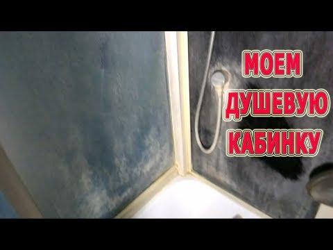 ★Моем душевую кабинку от известкового налета