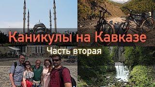 Каникулы на Кавказе. Часть вторая. Грозный, Чечня, Ляжгинский водопад, Велопрогулка