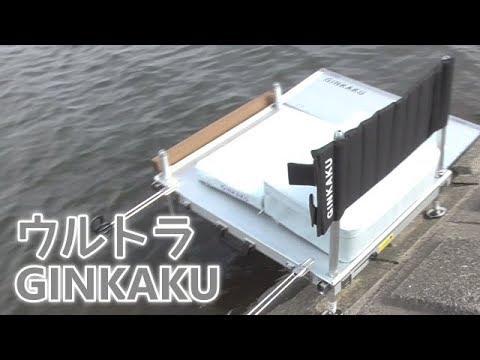 【初ヘラブナ釣り】ウルトラ GINKAKU 組み立て