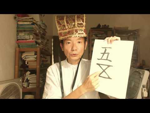 Dr Cantonese Ng Five