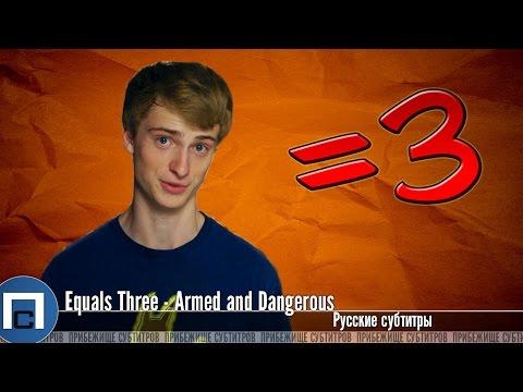 Equals Three =3 - Вооружен и Опасен | Armed and Dangerous (Русские субтитры)
