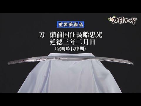 刀 銘 備前国住長船忠光の動画